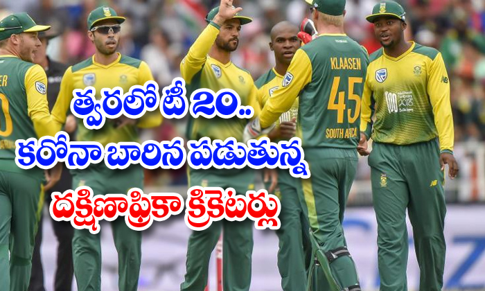 TeluguStop.com - One More South Africa Cricketer Tests Covid Positive