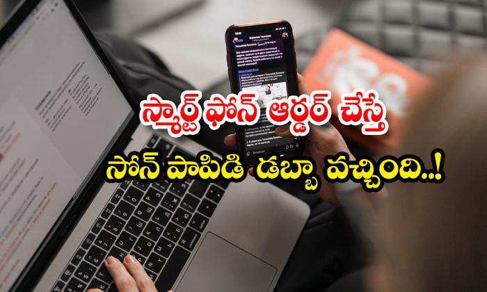 TeluguStop.com - Online Fraudsters Cheating People Karnataka