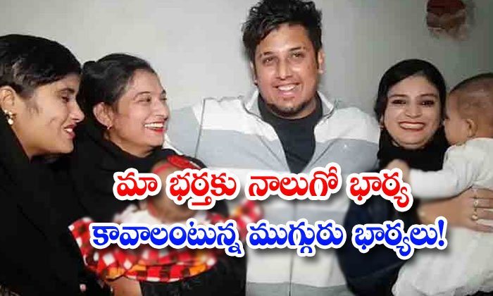 TeluguStop.com - Three Wives Who Want A Fourth Wife For Their Husband