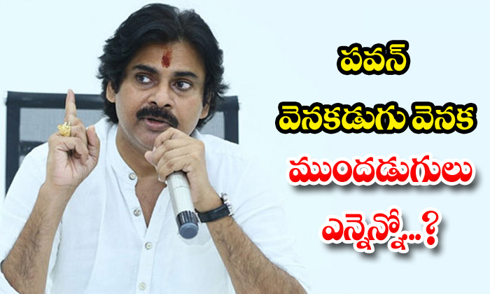TeluguStop.com - Pawan Kalyans Political Strategy Behind The Decision To Withdraw Janasena From The Ghmc Elections