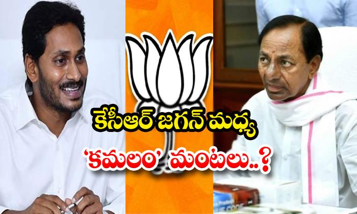 TeluguStop.com - Political Friendship Between Kcr Pics Now Or Not