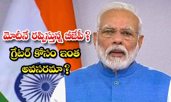 TeluguStop.com - Prime Minister Narendra Modhi Coming On Ghmc Elections Canvasing
