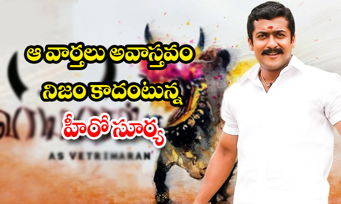 TeluguStop.com - Producer Thanu Rubbishes Rumours About Vaadivasal