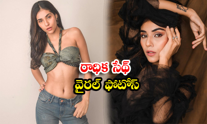 Professional model radhika seth romantic clicks-రాధిక సేథ్ వైరల్ ఫొటోస్