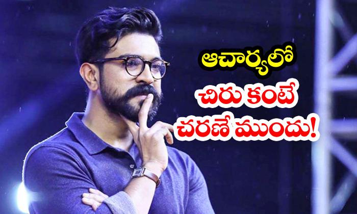 TeluguStop.com - Ram Charan To Shoot First For Acharya Before Chiranjeevi