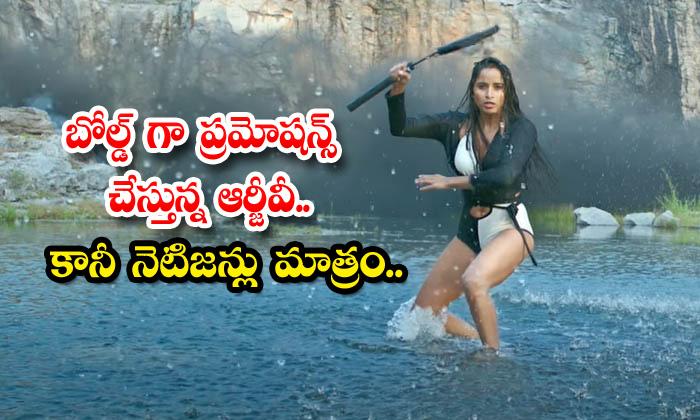 TeluguStop.com - Ram Gopal Varma Movie Ladki Tu Nahi Song News