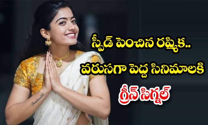 TeluguStop.com - Rashmika Mandana Speed Up In Tollywood Star Race