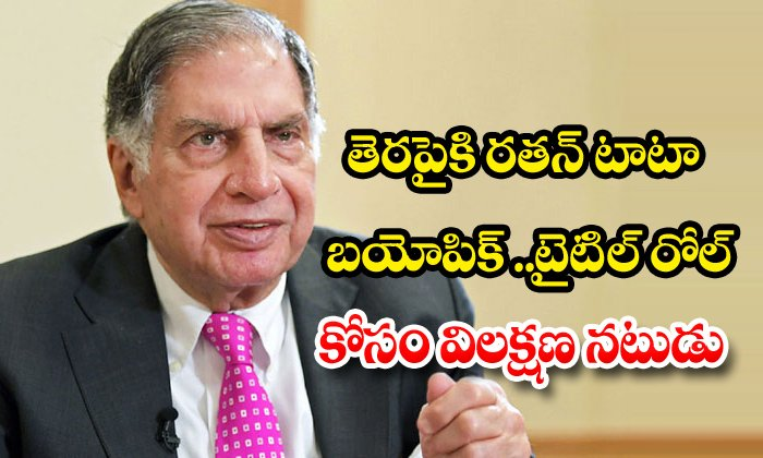TeluguStop.com - Ratan Tata Biopic Plan In Bollywood