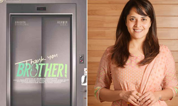 TeluguStop.com - First Look: Anasuya With Baby Bump In Thank You Brother'-Latest News English-Telugu Tollywood Photo Image
