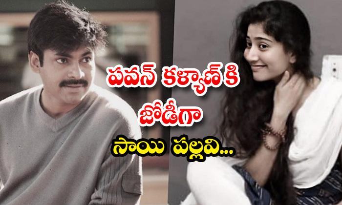 TeluguStop.com - Sai Pallavi Romance With Pawan Kalyan In Krish Movie