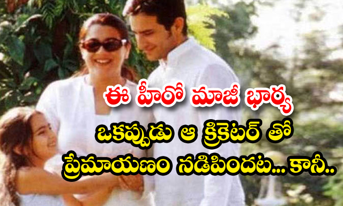 TeluguStop.com - Bollywood Star Hero Ex Wife Amrita Singh Love Affair News Viral
