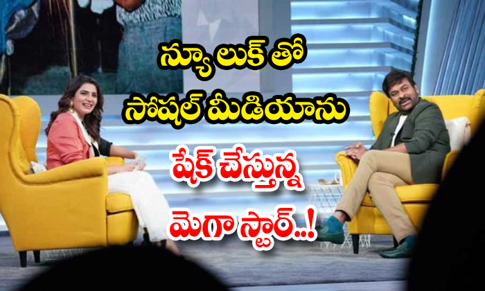 TeluguStop.com - Megastar Shaking Up Social Media With A New Look
