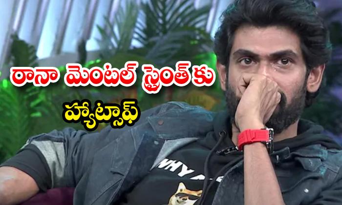 TeluguStop.com - Rana Health Issues Samantha Samjam Show