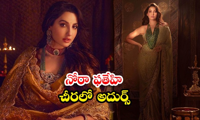 Saree Images for glamorous Actress Nora Fatehi Gorgeous images- నోరా ఫతేహి చీరలో అదుర్స్