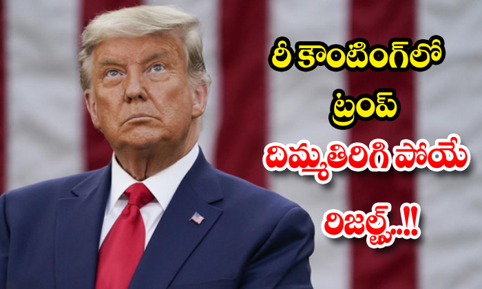 TeluguStop.com - Sensational Results In Recounting In American President Elections