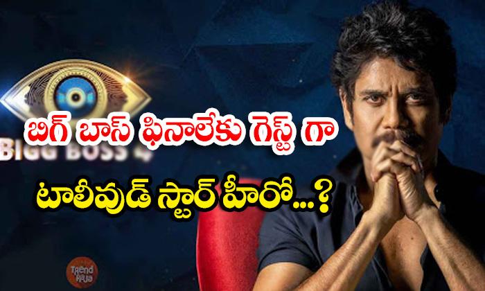 TeluguStop.com - Bigg Boss Show Final Episode Date Fixed