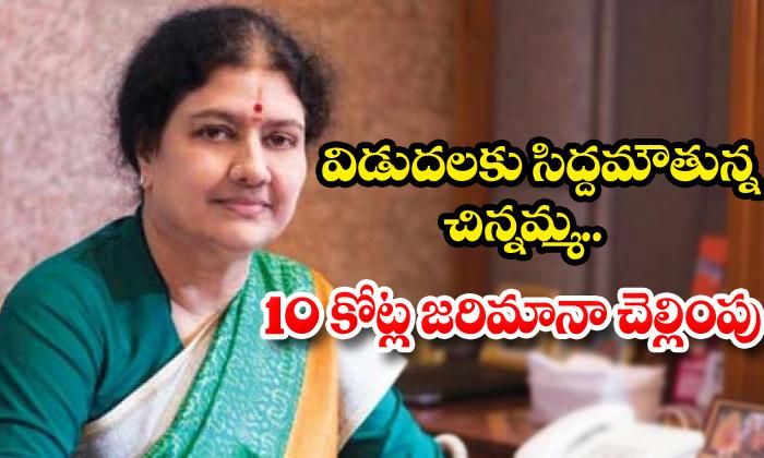 TeluguStop.com - Shashikala Paid 10 Crores Fine To The Court