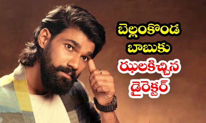 TeluguStop.com - Sujeeth Rejected Bellamkonda Sreenivas