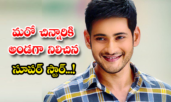 TeluguStop.com - Mahesh Babu Saves One More Little Girl Heart Operation
