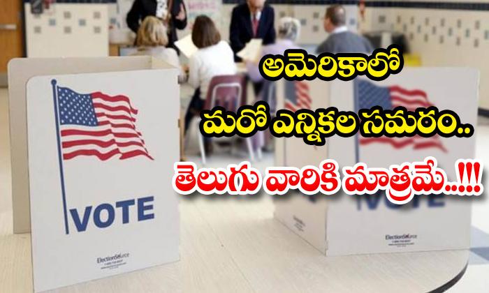 TeluguStop.com - Tana Elections Will Be Soon For Telugu Nri People