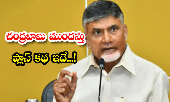 TeluguStop.com - This Is The Chandrababu New Plan