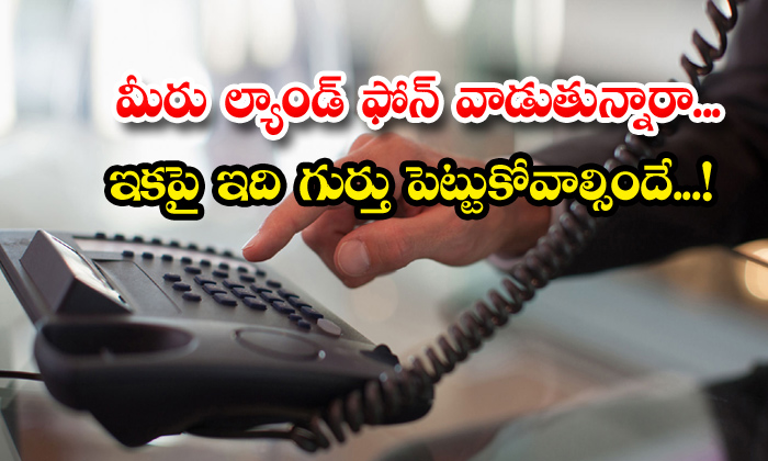 TeluguStop.com - Trai Telecom Operators Land Phone Zero Prefix Mobile Numbers