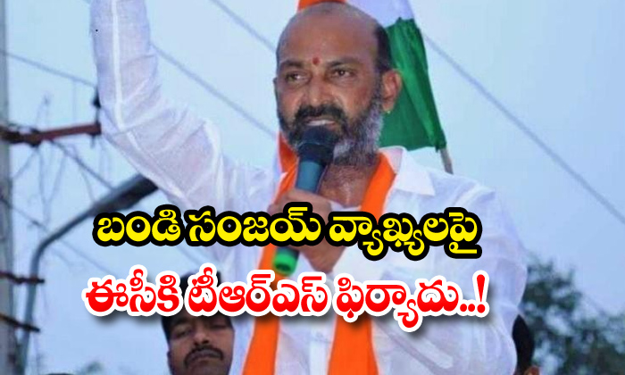 TeluguStop.com - Trs Coplaint On Bandi Sanjay Over Ghmc Election Campaign