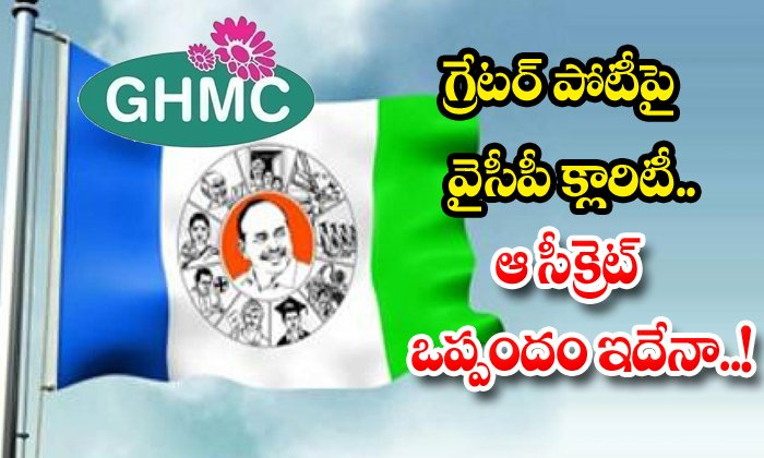 TeluguStop.com - Ysrcp Gave Clarity About Greater Elections This Is The Secret Promise