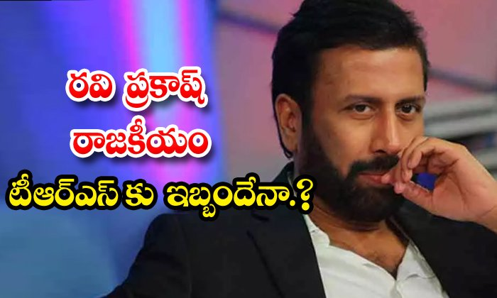 TeluguStop.com - Trs Tension On Tv9 Ex Ceo Ravi Prakash Issue