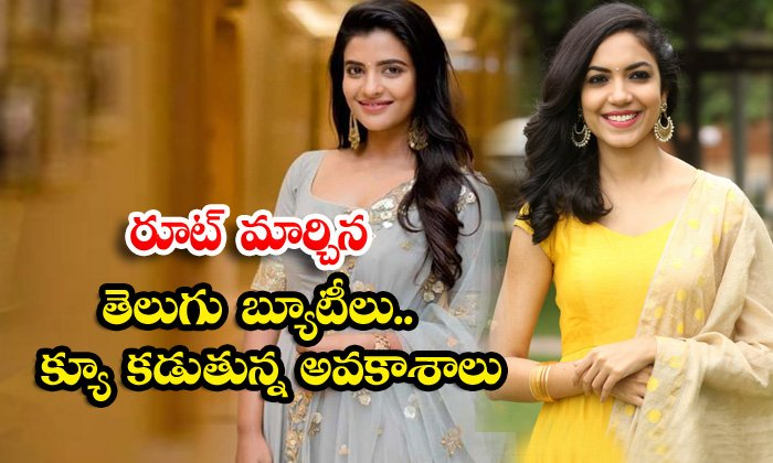 TeluguStop.com - Telugu Beauties Change Route For Offers