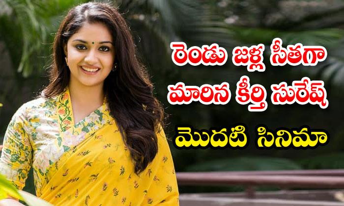 TeluguStop.com - Keerthi Suresh First Movie Title Changed