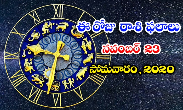 TeluguStop.com - Telugu Daily Astrology Prediction Rasi Phalalu November 23 Monday 2020 23