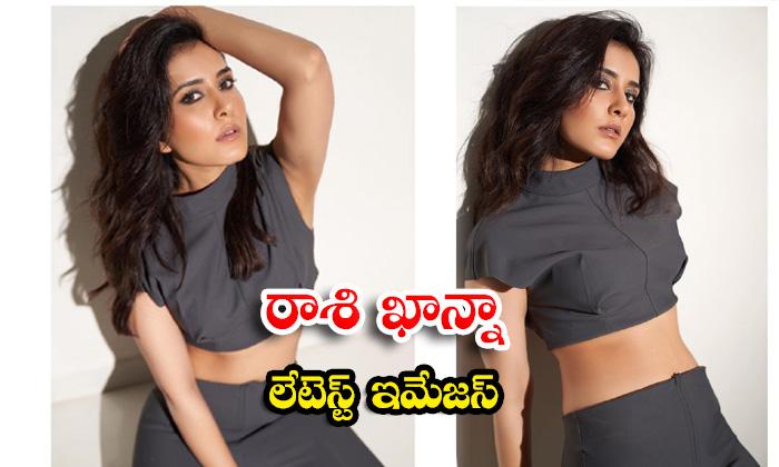 Tollywood Actress raashi khanna beautiful HD viral images-రాశి ఖన్నా లేటెస్ట్ ఇమేజస్