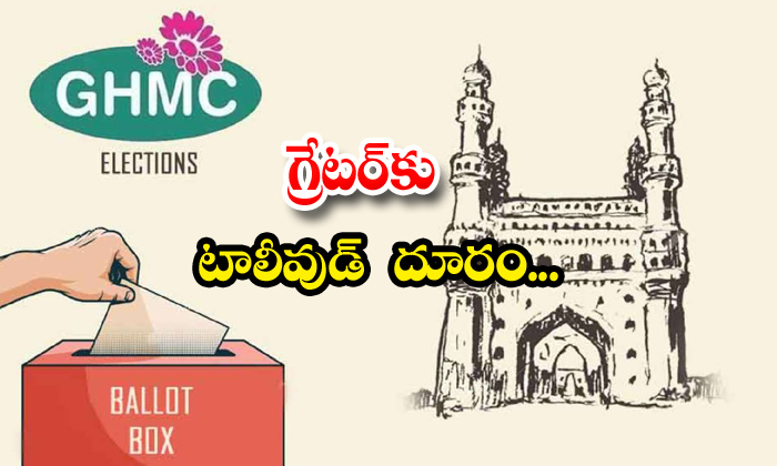 TeluguStop.com - Tollywood Celebrities Avoid Ghmc Elections