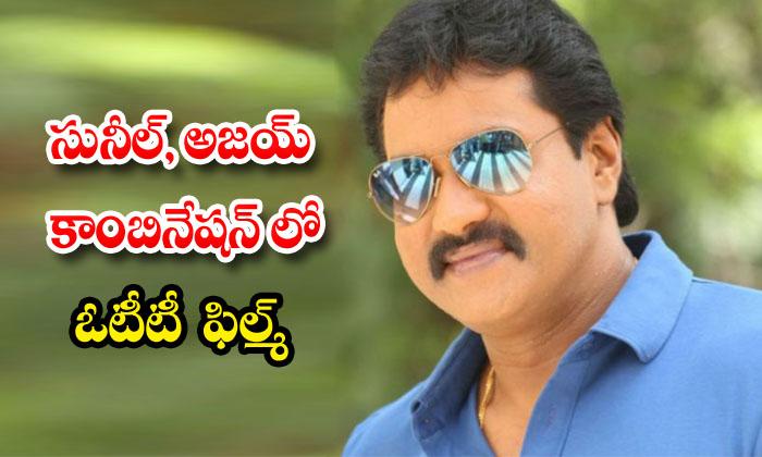 TeluguStop.com - Sunil Ott Movie In Ak Entertainments