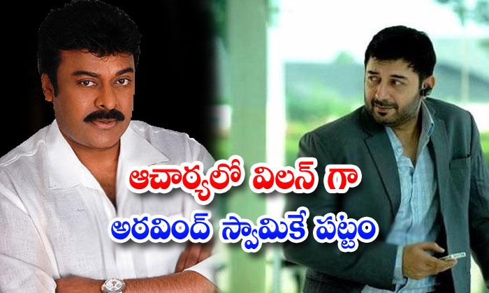 TeluguStop.com - Aravind Swamy Main Villon In Acharya Movie
