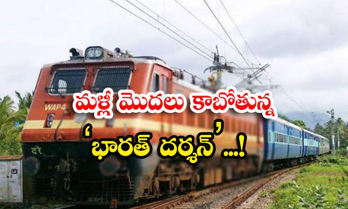 TeluguStop.com - Bharat Darshan To Start Again