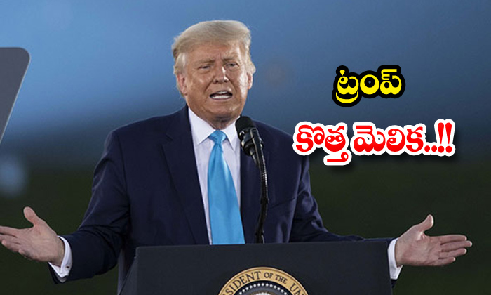 TeluguStop.com - To Leave The White House Trumps New Twist
