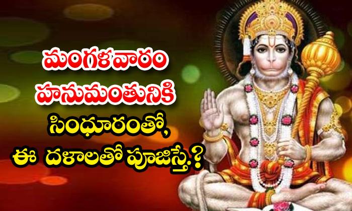 TeluguStop.com - Worship Lord Hanuman Red Kumkum Dalam Tuesday