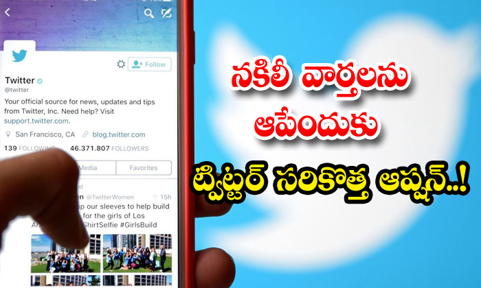 TeluguStop.com - Twitter Warn Users Fake News Social Media Disputed Tweet