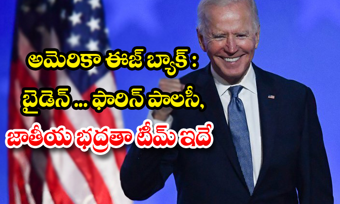 TeluguStop.com - Us President Elect Joe Biden Presents Security And Foreign Policy Team