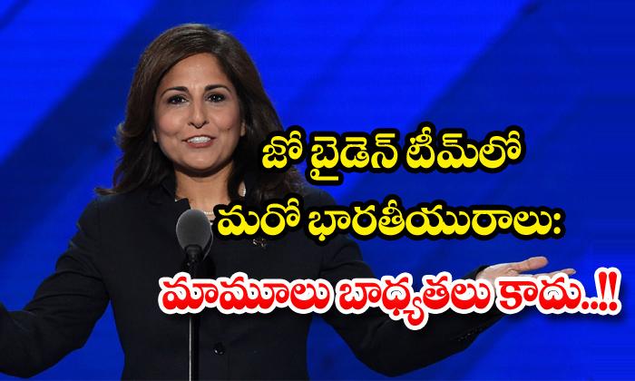 TeluguStop.com - Us President Elect Joe Bidento Nominate Indian American Neera Tanden As Budget Chief