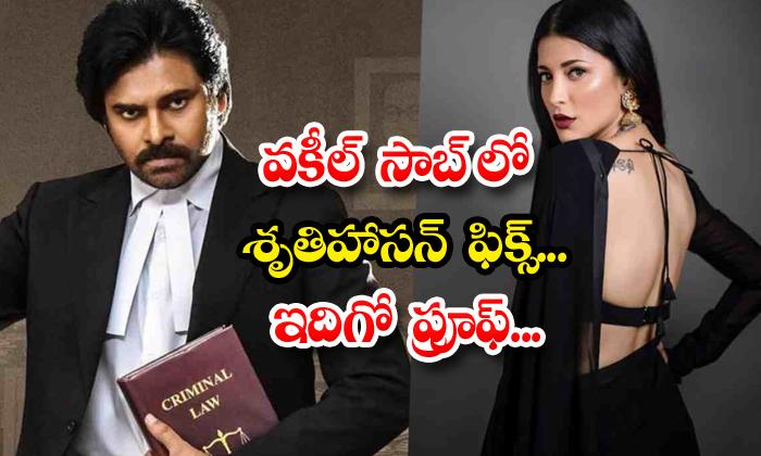 TeluguStop.com - Telugu Heroine Shruti Hassan Fix In Vakeel Saab Movie