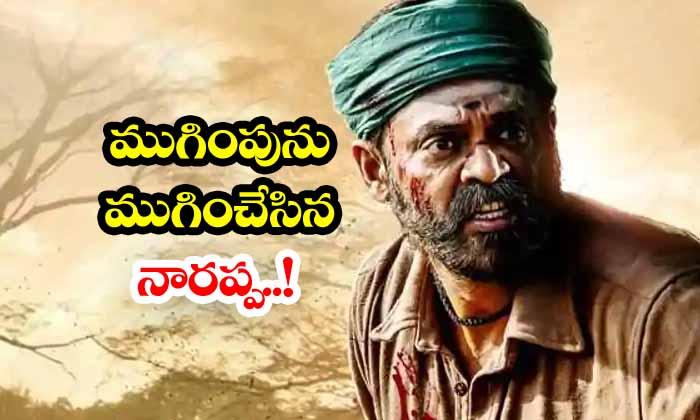 TeluguStop.com - Venkatesh Completes Climax Shoot For Naarappa