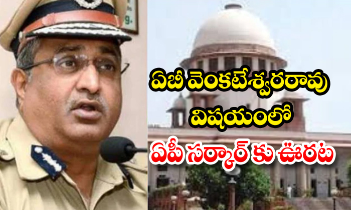 TeluguStop.com - Supreme Court Stays Andhra High Court Order Over Suspension Of Ab Venkateswar Rao