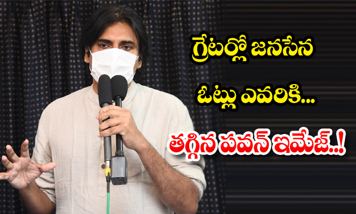 TeluguStop.com - Pawan Image Damage Who Will Got Jansena Votes In Greater Elections