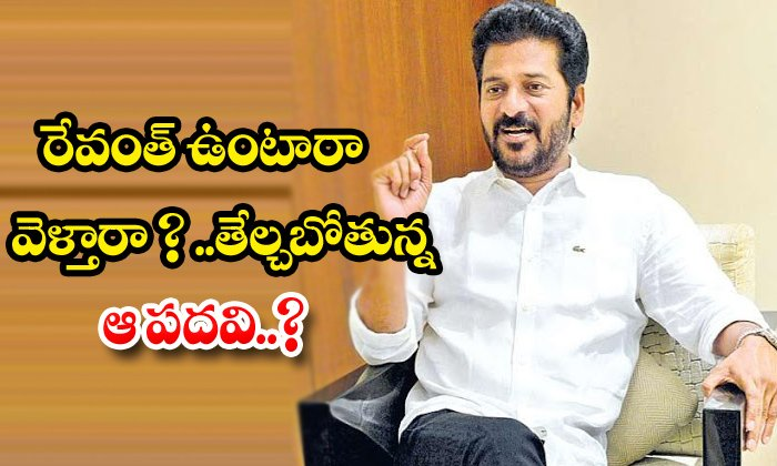 TeluguStop.com - Will Rewanth Be In Congress Or Not That Position Is Going To Be Decided