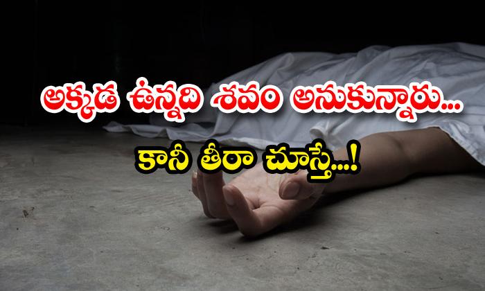 TeluguStop.com - Us Woman Dead Body Mannequin Viral Social Media