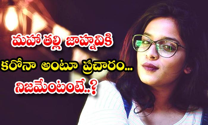TeluguStop.com - Is Youtube Star Mahatalli Fame Jahnavi Dasetty Corona Infected