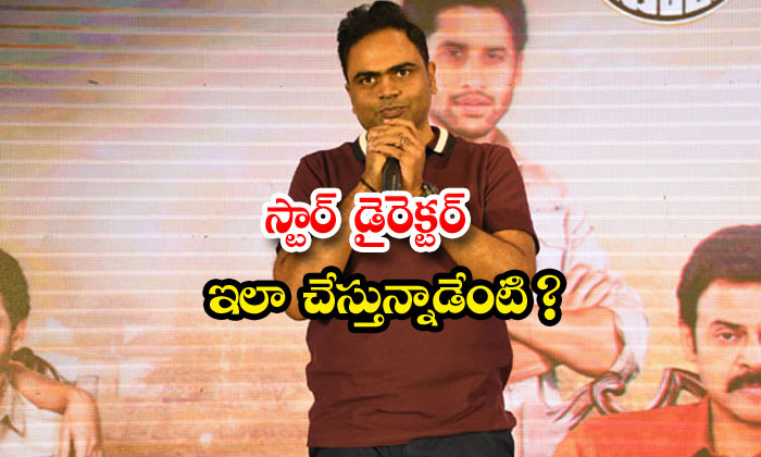 TeluguStop.com - Why Vamshi Paidipally Not Doing Movies With Star Heroes